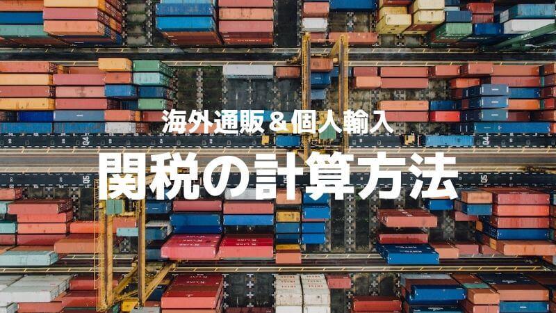 関税の計算方法