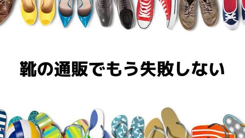 靴の通販でもう失敗しない