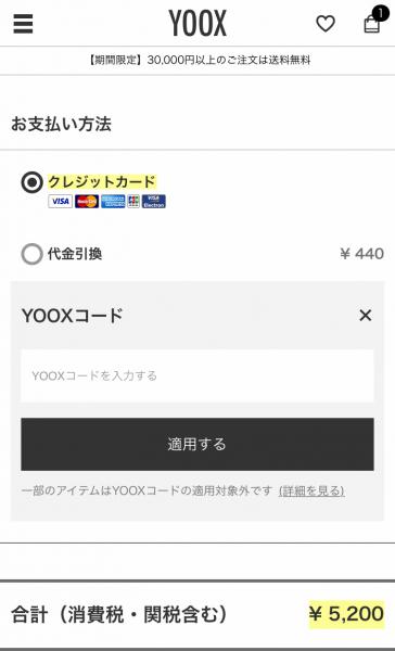 YOOXコードを入れる