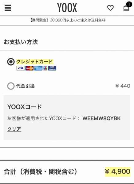 適用されたYOOXコード