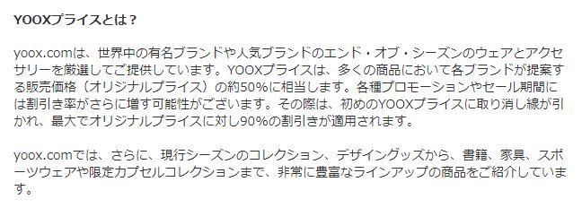 YOOXプライスとは?